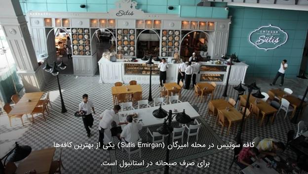 کافه سوئیس استانبول